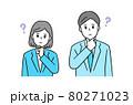 悩む・疑問に思う ビジネスマン、ビジネスウーマン 80271023