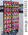カラフルな風車のボード 80323923