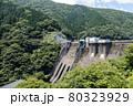 横山ダム 80323929