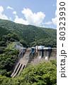 横山ダム 80323930