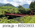 つり橋 80323933