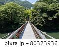 恋のつり橋 宮山橋 80323936