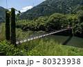 恋のつり橋 宮山橋 80323938