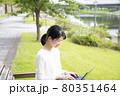 公園で仕事する女性 80351464