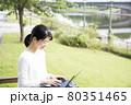 公園で仕事する女性 80351465