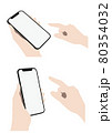 スマートフォンを操作する手 80354032
