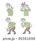 身体の様々な部分が痛い高齢男性 80361698