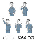 男性会社員ポーズセット 80361703