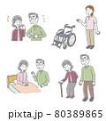 高齢者の介護イラスト素材 80389865