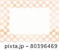 淡色ベージュの市松模様背景 コピースペース 80396469
