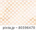 淡色ベージュの市松模様背景 80396470