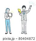 提案する2人のビジネスパーソンの全身イラスト素材 80404872