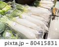 スーパーの野菜売り場イメージ 大根 80415831