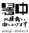 筆文字/calligraphy 暑中お見舞い申し上げます(横書き).n 80464174
