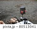 大人の休日 シングルバーナーでお湯を沸かす 80513041