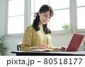 部屋でノートパソコンを使う女性 80518177