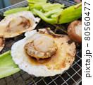 ホタテと野菜のバーベキュー 80560477