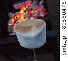 バーベキューでの大きな焼きマシュマロのアップ 80560478