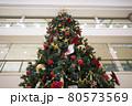 ショッピングモールのクリスマスツリー 80573569