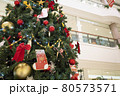ショッピングモールのクリスマスツリー 80573571