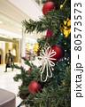 ショッピングモールのクリスマスツリー 80573573