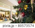 ショッピングモールのクリスマスツリー 80573574