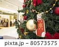 ショッピングモールのクリスマスツリー 80573575