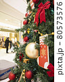 ショッピングモールのクリスマスツリー 80573576