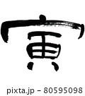 年賀状用干支筆文字「寅」 80595098