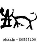 年賀状用干支筆文字「寅」 80595100