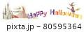 ハロウィンのモチーフ手書き水彩イラスト 80595364