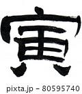 年賀状用干支筆文字「寅」 80595740