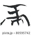 年賀状用干支筆文字「寅」 80595742
