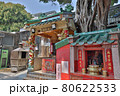 the Peng Chau Kam Fa Temple, hong kong  16 March 2021 80622533