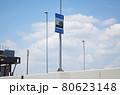 上り勾配・速度低下注意標識 首都高速道路にて 80623148