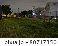夜の公園イメージ 遊具と広場 80717350