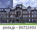 赤レンガ 東京駅前広場からの風景(千代田区丸の内) 80722493