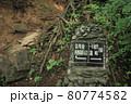 谷川岳の登山風景 80774582