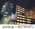 解体中の渋谷川とマンション 80785971