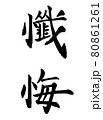 書家による筆文字素材 難しい漢字懺悔 80861261