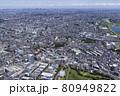 調布市周辺上空より都心を望む・郊外の住宅地・航空写真 80949822