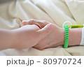 入院する患者と手を握るお見舞いの人 80970724