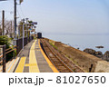 千綿駅 81027650