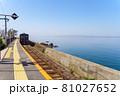 千綿駅 81027652