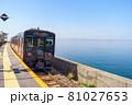 千綿駅 81027653