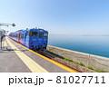 千綿駅 81027711