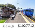 千綿駅 81027712