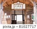 千綿駅 81027717