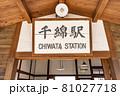 千綿駅 81027718