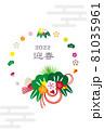 年賀状 2022 迎春 81035961